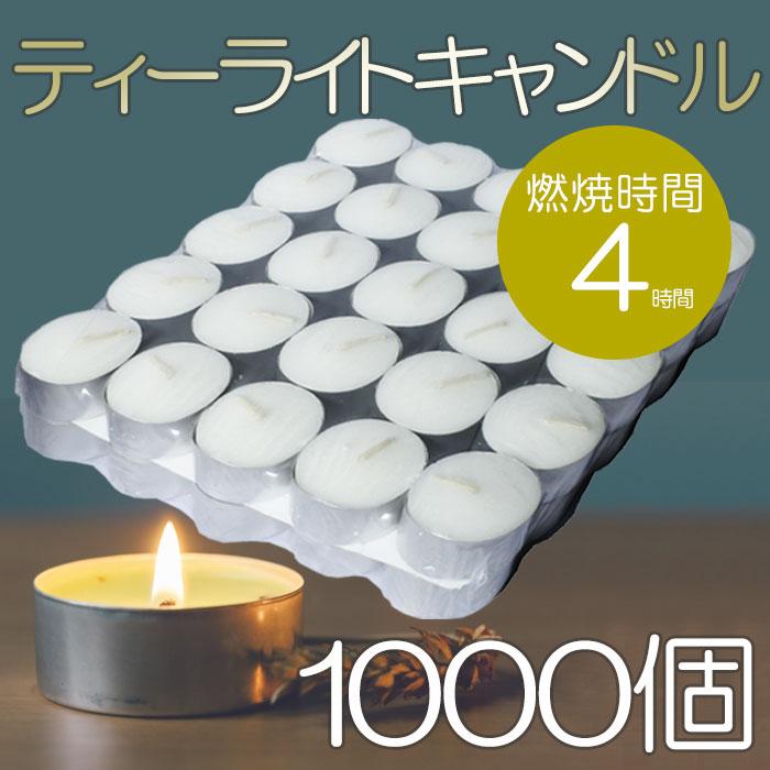 【キャンドル】【送料無料】ティーライト キャンドル アルミカップ 燃焼 約4時間 1,000個 ティーキャンドル ろうそく ロウソク