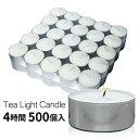 ティーライトキャンドル 燃焼 約4時間 500個 業務用 アルミカップ 無香 ティーキャンドル ロウソク 照明 送料無料 RSL