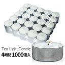 ティーライトキャンドル 燃焼 約4時間 1000個 業務用 アルミカップ 無香 ティーキャンドル ロウソク 照明 送料無料