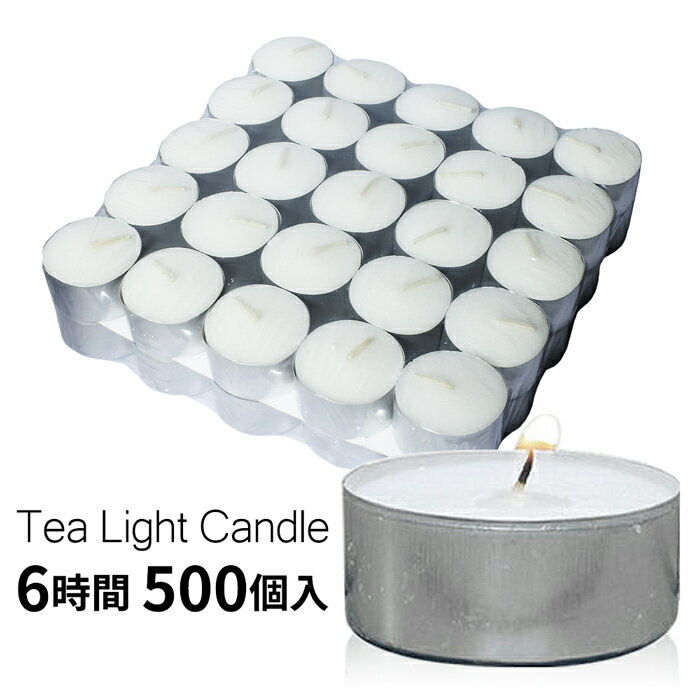 ティーライトキャンドル 燃焼 約6時間 500個 業務用 アルミカップ 無香 ティーキャンドル ロウソク 照明 送料無料