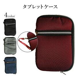 【タブレットケース ポケット付】タブレットケース タブレット 7インチサイズに対応 ファスナー入れ ネクサス7 【代引き不可】