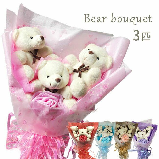 花 クマ束 花束 ギフト ベアブーケ 3匹 4色 くま束 バラ 花 子供 記念日 プレゼント 造花 結婚式 卒業式