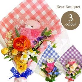 花 花束 ギフト 誕生日 くまばらハンカチ付き ストラップ付 1匹 造花 結婚式 プレゼント メッセージ かわいい 退職 送別会 引越し 発表会 クマの花束 クマのブーケ