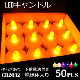 LEDキャンドルライト LEDキャンドル ライト 50個 6種類 ティーライトキャンドル led セット  ハロウィン キャンドルナイト  結婚式