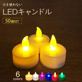 LEDキャンドル ライト 50個 6種類 ティーライトキャンドル led セット キャンドルナイト LEDキャンドルライト 結婚式 送料無料 l