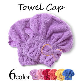 タオルキャップ 全6色 2枚組 湯上りタオル ドライキャップ マイクロファイバー お風呂 子供 女の子 スイミング プール