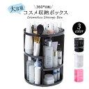 コスメ収納ボックス メイクボックス コスメ収納 コスメボックス 化粧品収納ボックス アクリル 360°回転式 化粧品…