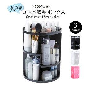 コスメ収納ボックス メイクボックス コスメ収納 コスメボックス 化粧品収納ボックス アクリル 360°回転式 化粧品収納 送料無料