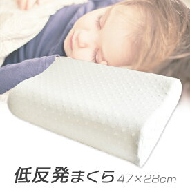 低反発ウレタン枕 低反発ウレタン 低反発まくら 枕 マクラ まくら ピロー 低反発ピロー 安眠 快眠 枕 首こり まくら 枕 安眠枕 快眠枕 低反発枕 送料無料