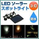 【送料無料】 LEDソーラーライト 3灯 屋外 充電式 スポットライト ガーデンライト ソーラーガーデンライト ソーラーイ…