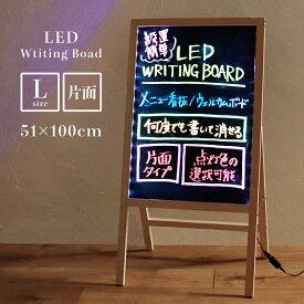 LED看板 店舗看板 光る看板 ブラックボード 手書きLED看板 LEDボード 100×51 Lサイズ 光る 看板 LED 手書き 立て看板
