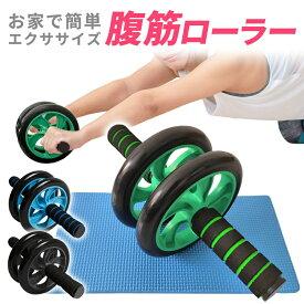 腹筋ローラー エクササイズローラー アブローラー 腹筋 筋トレ 腹筋トレーニング ローラー ヨガローラー 筋肉 肩 腕 トレーニング エクササイズ 上半身 ダイエット 器具 【送料無料】