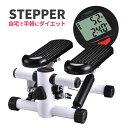ステッパー ステップ運動 ダイエット 踏み台昇降 エクササイズ 有酸素運動 ミニステッパー 健康器具 下半身痩せ シェ…