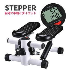 ステッパー ステップ運動 ダイエット 踏み台昇降 エクササイズ 有酸素運動 ミニステッパー 健康器具 下半身痩せ シェイプアップ 【送料無料】