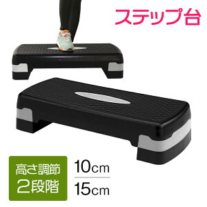 ステップ台 踏み台昇降 2段 ステップ運動 昇降台 ダイエット エクササイズ 有酸素運動 昇降運動 健康器具 下半身痩せ シェイプアップ 【送料無料】