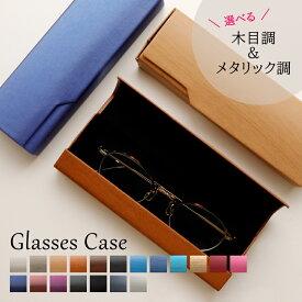 メガネケース おしゃれ 眼鏡入れ 軽量 木目調 メタリック シンプル メンズ レディース 送料無料