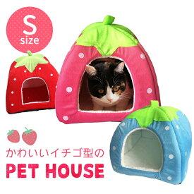 ペットハウス ドーム型 ペットベッド 犬 猫 ソファー イチゴ型 いちご 苺 ハウス ドーム 室内 かわいい 冬 小動物