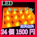 LEDキャンドル 24個セット 【送料無料】 80時間以上点灯  ゆらぎ CR2032  LEDキャンドルライト