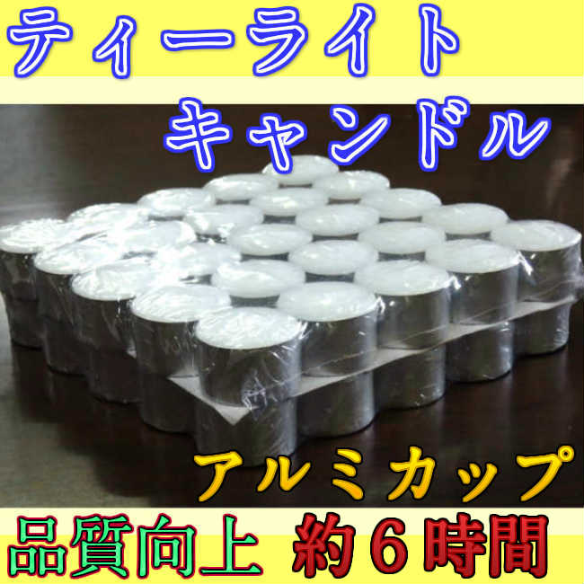 【送料無料】ティーライト キャンドル アルミカップ 燃焼 約6時間 1,000個 ティーキャンドル ろうそく ロウソク