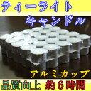 ティーライトキャンドル アルミカップ 1000個セット 送料無料 約6時間  キャンドルナイト ロウソク ローソク ろうそく 蝋燭