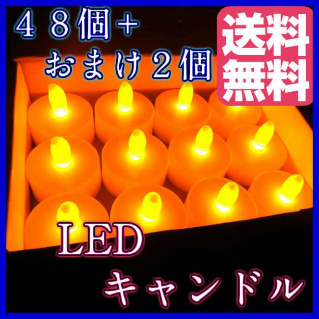 LEDキャンドル 50個 【送料無料】 LEDキャンドルライト ゆらぎ 電池CR2032付き(1個)