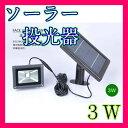 【送料無料】 LEDソーラー投光器 3W 太陽光発電 LEDソーラーライト LED投光器 ソーラー充電 ガーデンライト 省エネ エコ 防犯 防災灯 照明 昼白色