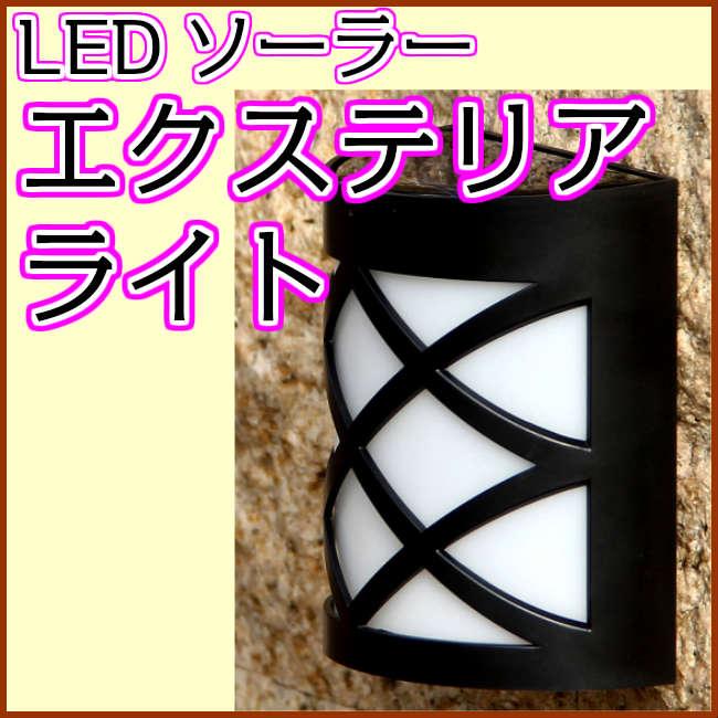 LEDソーラーライト 屋外 充電式【門柱灯 フェンス エクステリア照明ライト 庭園灯 壁掛けライト】