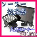 LEDソーラー投光器 60LED 太陽光発電 LEDソーラーライト LED投光器 ソーラー充電 人感センサー 照明 昼白色 電球色