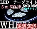 【メール便送料無料】 LEDテープライト 5m 600連SMD3528 LEDテープ 5m/ 防水/漁船/屋外照明/led 間接照明 ホワイト