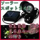 送料無料 LEDソーラーライト 屋外 充電式 スポットライト ガーデンライト ソーラーガーデンライト ソーラーイルミネーション ソーラースポット
