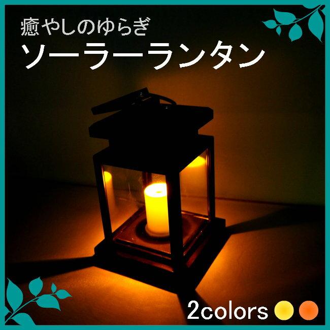 ソーラーランタン 電球色 オレンジ LEDランタン キャンドル ガーデンソーラーライト ガーデンライト