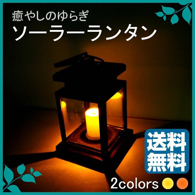 【送料無料】ソーラーランタン 電球色 オレンジ キャンドル ガーデンソーラーライト ソーラーガーデンライト ソーラーライト ガーデンライト