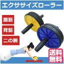 【送料無料】エクササイズローラー 腹筋ローラー 腹筋 筋トレ 腹筋トレーニング ローラー ヨガローラー