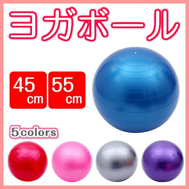 【ヨガボール】バランスボール 45cm 55cm ヨガボール ダイエット エクササイズ ヨガ ピラティス ボール 運動