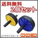 【送料無料】エクササイズローラー 腹筋ローラー 【同色2個セット】 腹筋 筋トレ 腹筋トレーニング ローラー ヨガローラー