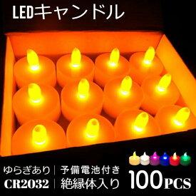 LEDキャンドル ライト 100個 6色 竹灯籠 LED ティーライトキャンドル ハロウィン キャンドルナイト LEDキャンドルライト