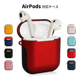 AirPods カバー ケース かわいい アクセサリー 耐衝撃 衝撃吸収 イヤホンケース Bluetooth イヤホン シンプル 保護 カバー Apple アップル airpods 【送料無料】