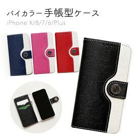 【iphone ケース 手帳型】iPhone バイカラー手帳型ケース アイフォン iPhoneX iPhone8/7 iPhone8/7 Plus iPhone6/6s【送料無料】