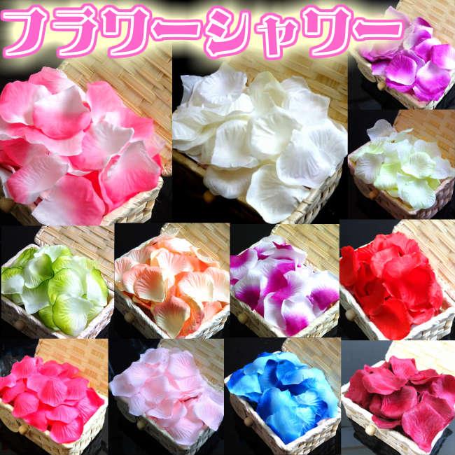 【花びら 造花】フラワーシャワー 12種 約100枚 造花 花びら 【代引き不可】