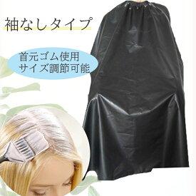 散髪ケープ セルフカット ケープ カットクロス ヘアーエプロン 髪染め 透け感なし 防水 袖無し シャンプークロス【送料無料】