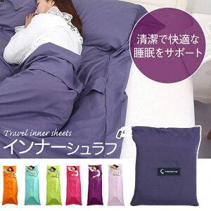 寝袋 インナーシュラフ 洗える アウトドア 掛布団 超コンパクト 一人 ウォッシャブル 携帯トラベルシーツ 旅行 インナーシーツ ホテルシーツ コンパクト ベッドシーツ 軽量