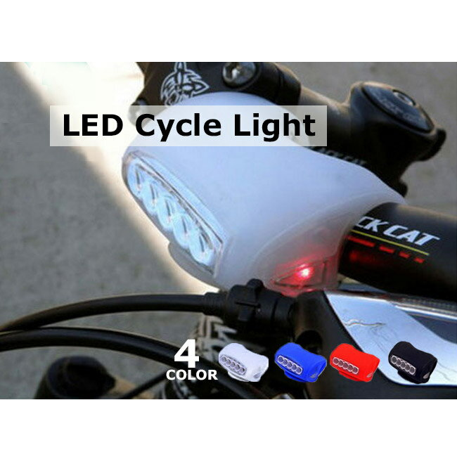 【LED】シリコン LEDライト 大【全4色】 防水 自転車 サイクル 自転車LEDライト ヘッドライト テールライト リアライト 自転車用ライト ペット 散歩 補助 安全 安全対策 電池交換OK【送料無料】