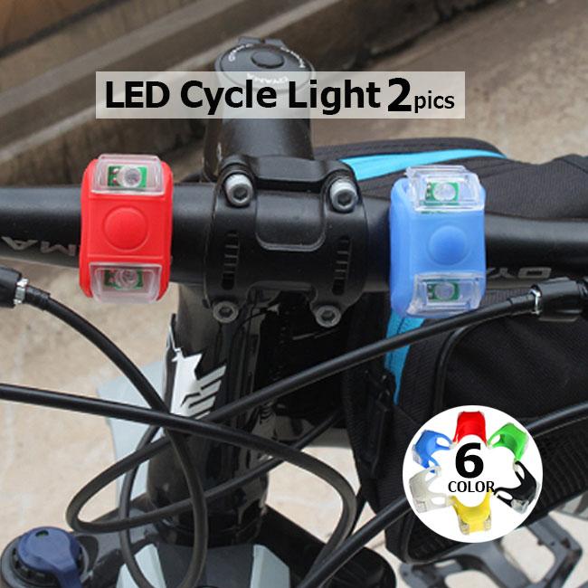 【ライト 防水】LEDライト シリコン 2個入 【全6色】 防水 自転車 サイクル 自転車LEDライト ヘッドライト テールライト 自転車用ライト ペット 散歩 補助 安全 安全対策 電池交換OK【送料無料】