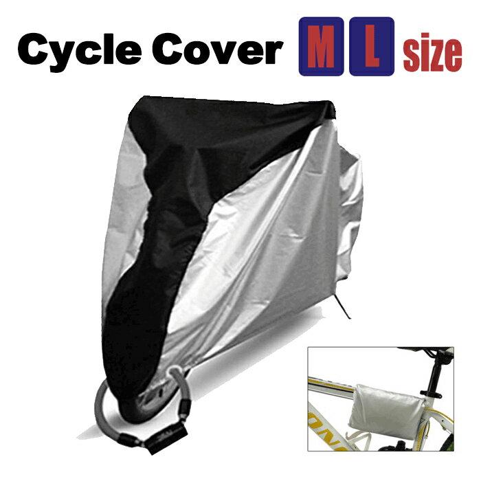 【自転車 カバー 風飛び防止付き】自転車カバー サイクルカバー 撥水加工 UV加工 雨 太陽 風 ホコリ ゴミ 台風 【送料無料】