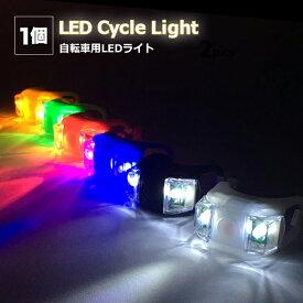 【自転車 ヘッドライト】シリコン LEDライト 1個【全6色】 防水 自転車 サイクル 自転車LEDライト ヘッドライト テールライト 自転車用ライト ペット 散歩 補助 安全 安全対策 電池交換OK 送料無料