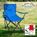 アウトドアチェア 軽量 椅子 折りたたみ レジャー用品 アウトドア チェア キャンプチェア レジャーチェア 軽量 コン…