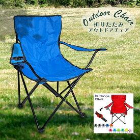 アウトドアチェア 軽量 椅子 折りたたみ レジャー用品 アウトドア チェア キャンプチェア レジャーチェア 軽量 コンパクト 全5色 キャンプ用品 アウトドア用品 運動会 体育祭 椅子 いす 遠足