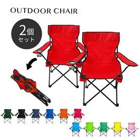 アウトドアチェア 【2個セット】折りたたみ 軽量 コンパクト 椅子 全5色 折りたたみチェア トラベルチェア イス 運動会 体育祭【送料無料】