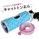 猫 ペット おもちゃ キャットトンネル 猫トンネル 折りたたみ式 ショートタイプ コンパクト 運動不足 ストレス発散