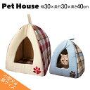 ペットハウス ペットベッド 犬 猫 【ハウス ドーム 室内 おしゃれ かわいい】 通年 夏 冬 チェック柄 レッド ブルー …